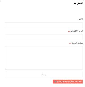 انشاء صفحة اتصل بنا بدون التعديل عليها من أكواد الـ HTML