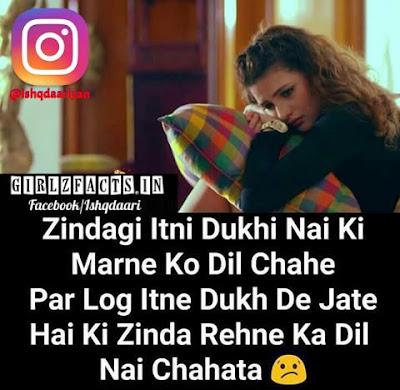 Zindagi Itni Dukhi Nai Ki Marne Ko Dil Chahe Par Log Itne Dukh De Jate Hai Ki Zinda Rehne Ka Dil Nai Chahta