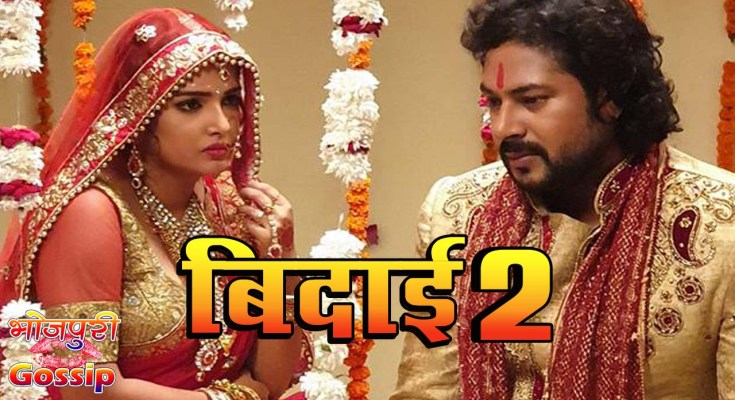 Bhojpuri movie Bidaai 2 2019 wiki, full star-cast, Release date, Actor, actress, Song name, photo, poster, trailer, wallpaper