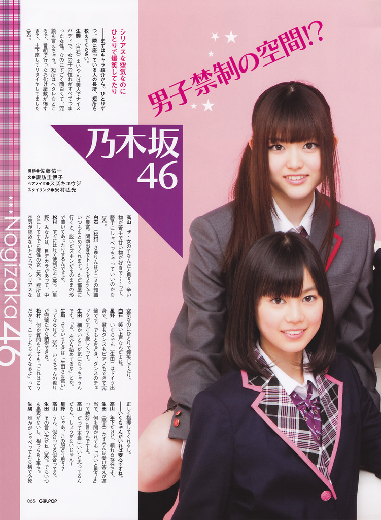 Bilingual 48: Nogizaka46 from Nikkei Entertainment, March
