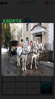 1100 слов стоит карета с белыми лошадями на 19 уровне