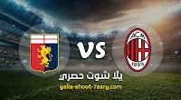 نتيجة مباراة ميلان وجنوي اليوم الاحد بتاريخ 08-03-2020 الدوري الايطالي