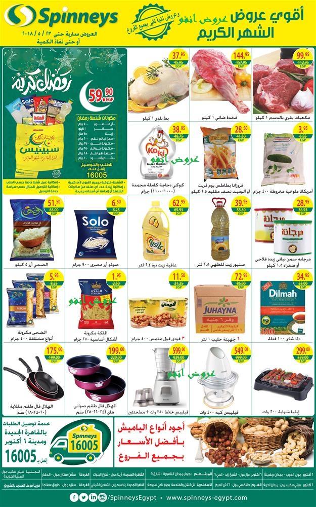 عروض سبينس الجديدة رمضان حتى 23 مايو 2018