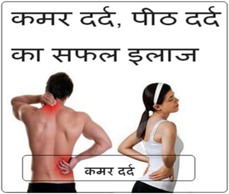Kamar dard ka ilaaj details in hindi