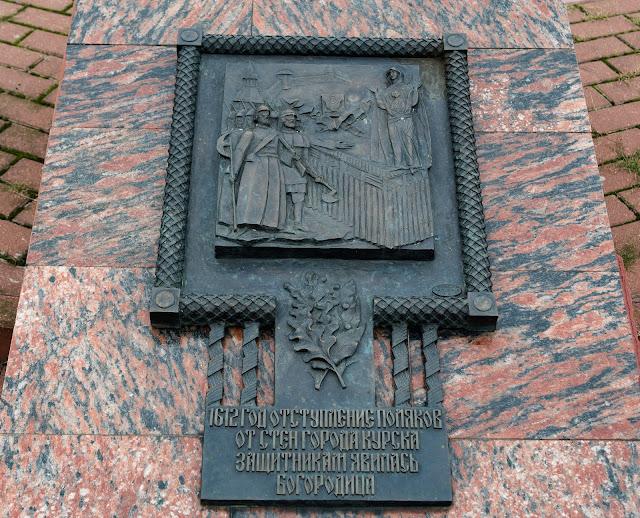1612 год. Отступление поляков от города Курска. Защитникам явилась Богородица