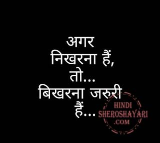 Agar Nikhrna Hai Truth Of Life Quotes Hindi