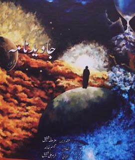 Javed Nama By Allama Iqbal In Urdu Pdf