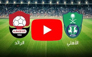 مشاهدة مباراة الاهلي والرائد بث مباشر بتاريخ 28-03-2019 الدوري السعودي