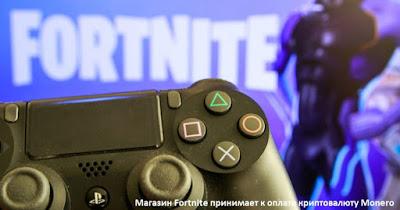 Магазин Fortnite принимает к оплате криптовалюту Monero