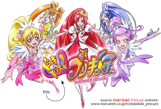 Doki Doki! PreCure ドキドキ!プリキュア, taken from the website www.toei-anim.co.jp/tv/dokidoki_precure