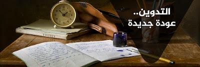 ما هي حقيقة التدوين العربي و كيف ستربح منه مبالغ محترمة