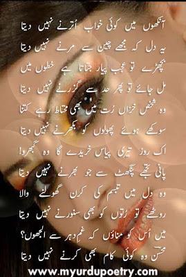 Ankhy Shayari Ankhion mian koi khwab uternay nahi detha, urdu ghazal ankhy shayari , poetry, sms