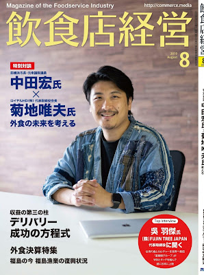 飲食店経営 2019年08月号 zip online dl and discussion