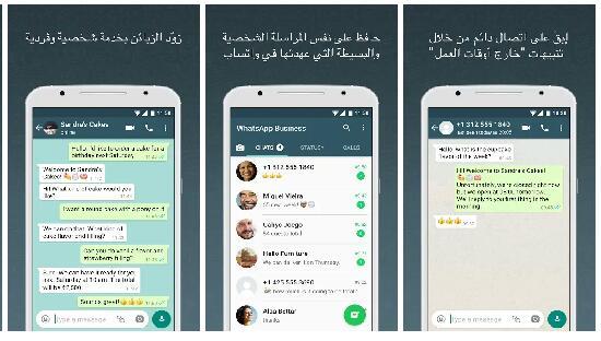 مميزات تطبيق واتساب اعمال,مميزات تطبيق واتساب  بزنس,مميزات تطبيق WhatsApp Business,شرح اتساب اعمال,شرح بزنس,WhatsApp Business,واتساب اعمال الجديد,