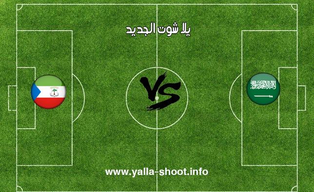 نتيجة مباراة السعودية وغينيا الاستوائية اليوم الإثنين 25-3-2019 يلا شوت الجديد لقاء ودي