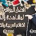 أفضل 3 مواقع عربية لتحميل ومشاهدة أحدث الأفلام أونلاين وبجودة عالية