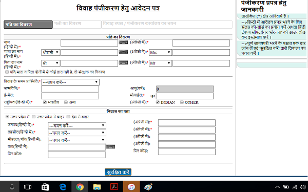 Uttar Pradesh Marriage Registration form ka page open ho jayega.