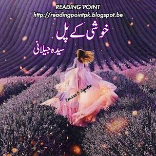 Khushi ke pal by Syeda Jilani Complete