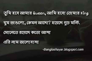good morning sms in bengali