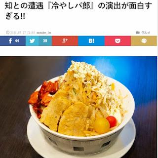 【WEB紹介】ガジェット通信にパセラ秋葉原昭和通り館が紹介されました