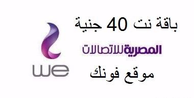 شرح الاشتراك فى باقة نت 40 جنية من المصرية للإتصالات 2020