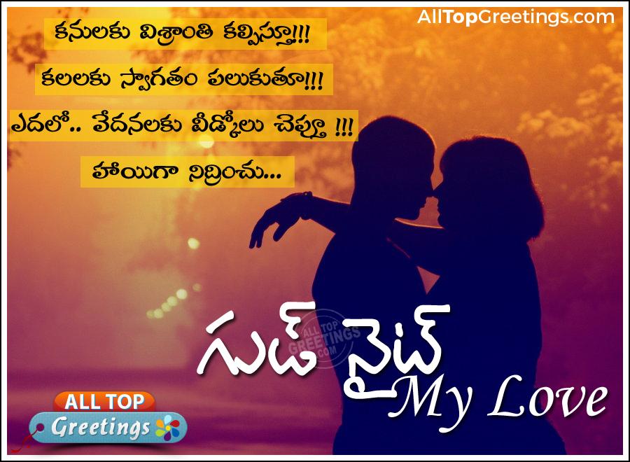 Telugu Love Good Night Wallpapers   Djiwallpaper co