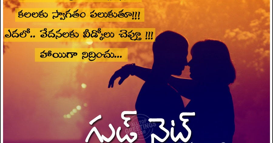 Good night my Love Telugu Romantic Quotes Sayings 152