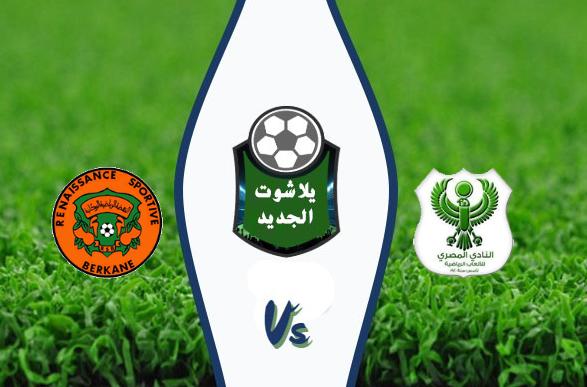 نتيجة مباراة المصري ونهضة بركان اليوم الأحد 1-03-2020 في الكونفيدرالية الإفريقية