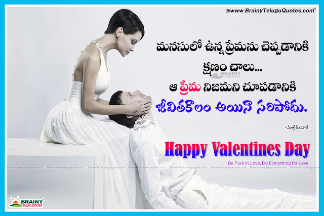 love quotes in Telugu, Telugu Famous love messages, best telugu love messages