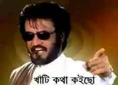 Rajinikanth - Khati Kotha Koiso - Funny Bangla Photo Comment Pictures For Facebook