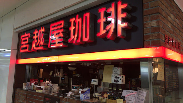 宮越屋珈琲札幌支店で、モーニングの一杯を。