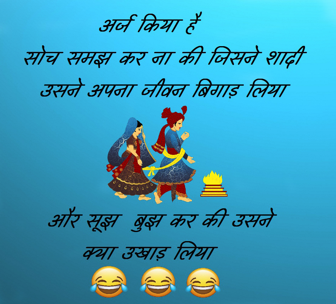 Funny Shayari In Hindi - Whatsapp Status Jokes