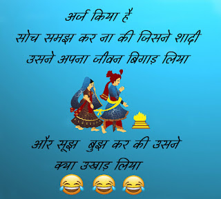 Very Very Funny Shayari In Hindi