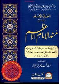 Musnad-Abu-Hanifa