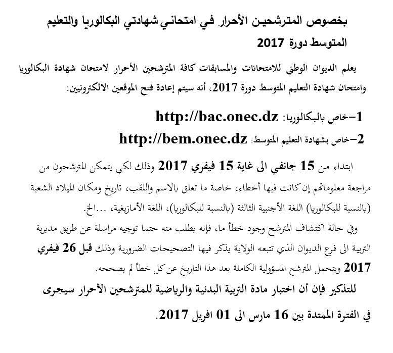 تاكيد التسجيل في باكالوريا 2018 bac.onec.dz احرار نظاميين و بالمراسلة