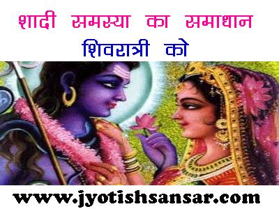 vivah ke liye shiv ratri, hindi jyotish
