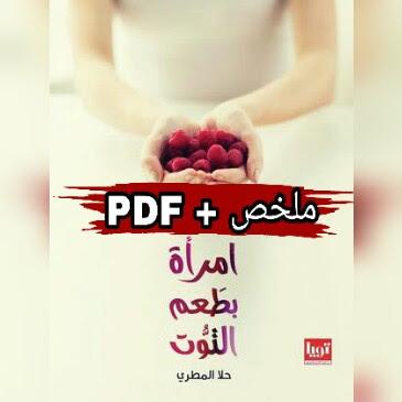 ملخص + PDF رواية:  إمرأة بطعم التوت | حلا المطري