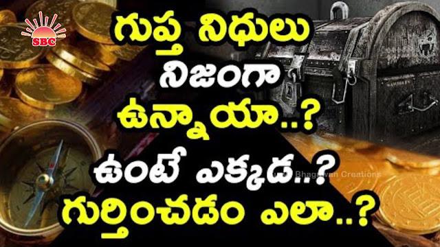 How to identify gupta nidhi? || treasure hunt   Hidden Treasures Mysterious (Elusive) Secrets (Mystery) Revealed In Telugu   గుప్తనిధులు ఉన్నాయని తెలిపే సంకేతం ఏంటో తెలుసా | Gupta Nidhi Signs నిధుల రహస్యాలు | nidhulu rahasyalu | GRANTHANIDHI | MOHANPUBLICATIONS | bhaktipustakalu