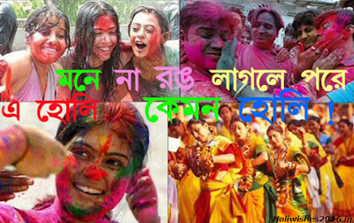 Happy Holi 2016 Messages in Bengali