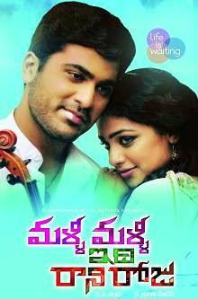 Malli Malli Idi Rani Roju (2015) Telugu Movie Poster