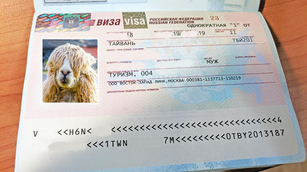 俄羅斯簽證 申請教學 圖文攻略 委託書下載(2019.11更新)
