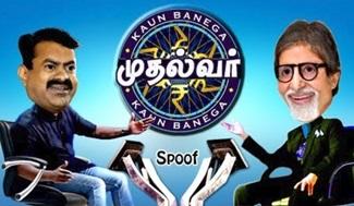 Seeman Comedy Spoof   Mini Series – Episode 01   Chennai Bad Brothers