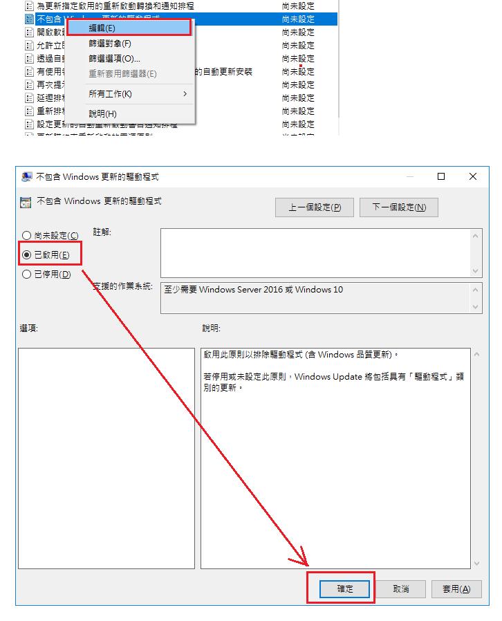 [系統教學] 禁止Windows 10自動更新驅動程式 - 楓的電腦知識庫