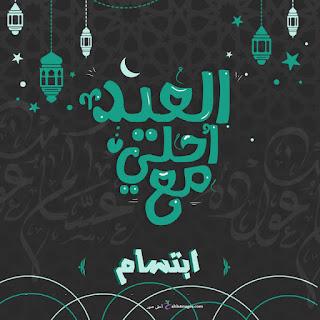 العيد احلى مع ابتسام