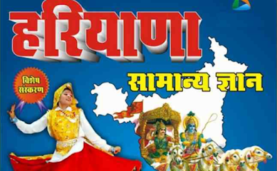 Download Haryana Samanya Gyan 2019 in Hindi (PDF)- Full PDF Notes