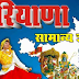 Download Haryana Samanya Gyan 2019 in Hindi (PDF)