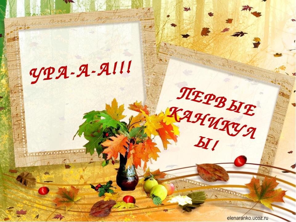 Картинки поздравления с каникулами осенними, разрисовать открытку