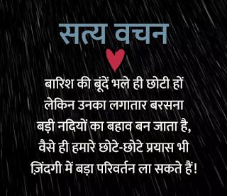 Satya Vachan