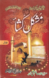 Mushkil Kusha By Allama Saim Chishti Pdf Free Download