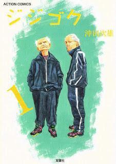 [沖田次雄] ジジゴク 第01巻